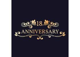豪华18周年纪念标志样式_10198119