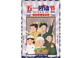 五一劳动节向劳动人民致敬宣传海报