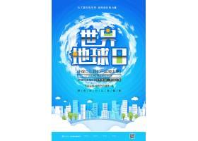 创意世界地球日公益海报美食海报,电影海报,春节海报,新年海报,招