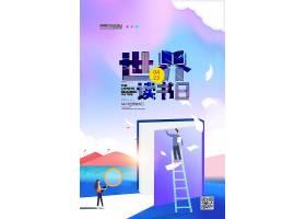 创意手绘世界读书日海报设计世界读书日小报,简约风世界读书日,世