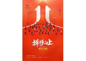 创意拼搏向上五四青年节海报设计国庆海报,美食海报,电影海报,新