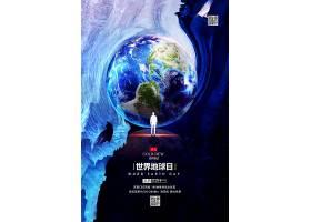 创意时尚水墨世界地球日海报设计产品海报,国庆海报,美食海报,电