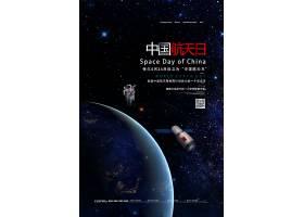 创意星空简洁中国航天日海报设计产品海报,国庆海报,美食海报,电