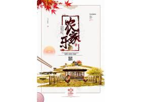 创意水墨乡村旅游农家乐宣传海报设计活动宣传海报,产品宣传海报,
