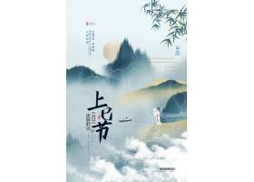 创意水墨鎏金三月三上巳节海报设计鎏金背景,鎏金字体,水墨龙,金