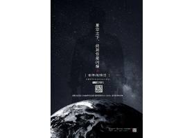 创意简洁大气世界地球日海报设计产品海报,国庆海报,美食海报,电