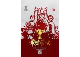 复古兼职最佳劳模五一劳动节海报设计美食海报,电影海报,春节海报