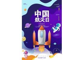 梦幻中国航天日宣传海报设计中国风海报,化妆品海报,手机海报,旅