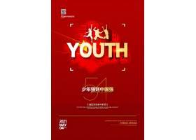 红色党建五四青年节宣传海报设计人物宣传海报,企业宣传海报,活动