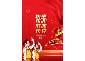 红色党建童心向党快乐成长宣传海报设计招生宣传海报,招聘宣传海