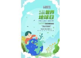 绿色创意世界地球日宣传海报手机海报,生日海报,旅游海报,美食海