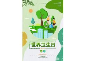 绿色大气世界卫生日环保公益海报产品海报,国庆海报,美食海报,电