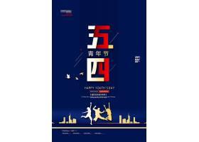 蓝金时尚五四青年节海报设计