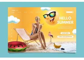 您好夏季登录页面附图_7969197