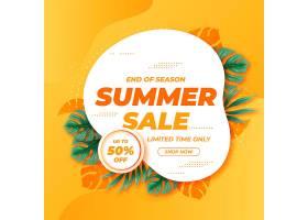 季末夏季促销概念_9470530