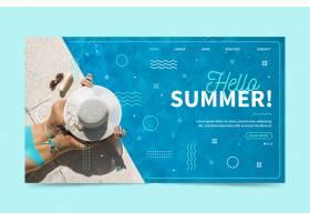 您好夏季登录页面附图_7606462