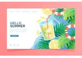 您好夏季登录页面模板_7962587