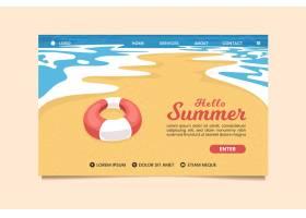 您好夏季登录页面模板_7962593