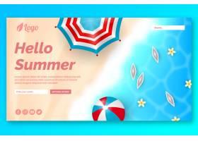 您好夏季登录页面_8247583