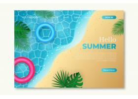您好夏季登录页面主题_8141250