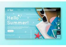 您好夏季登录页面附图_7946343