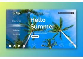 您好夏季登录页面附图_7946344