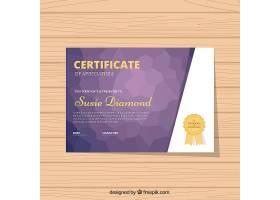 紫色几何形状的鉴赏证书_1080797