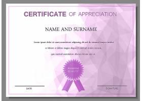 紫色设计鉴赏证书_1133697