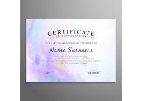 紫色鉴赏证书模板_1189985