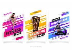 现代健身健身房宣传册收藏_3979310