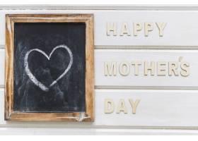 带黑板的母亲节作文_2021908