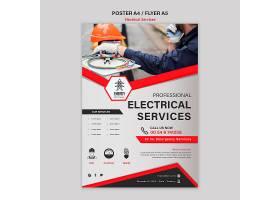 电气专家服务传单样式_9883036