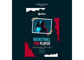 篮球训练海报模板_10601616