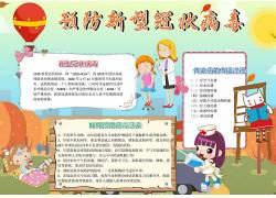 新冠肺炎Word小报模板 (53)