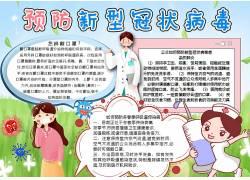 预防新型冠状病毒手抄报 新冠肺炎Word小报PSD模板
