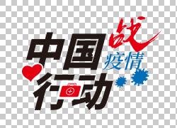 中国行动艺术字