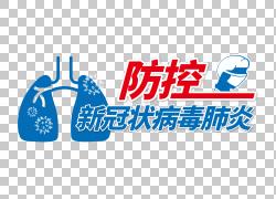 抗击肺炎武汉加油艺术字 (52)