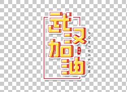 抗击肺炎武汉加油艺术字 (53)