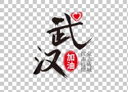 抗击肺炎武汉加油艺术字 (54)