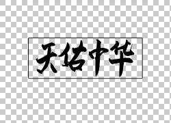 抗击肺炎武汉加油艺术字 (6)