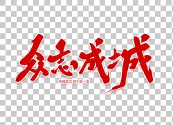 抗击肺炎武汉加油艺术字 (7)