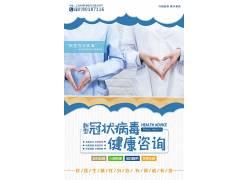 冠状病毒健康咨询海报