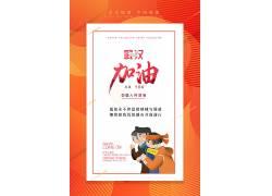 中国武汉防控疫情宣传海报