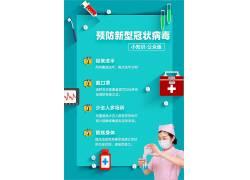 预防新型冠状病毒公众小知识海报