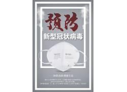 3m9501口罩预防新型冠状病毒海报