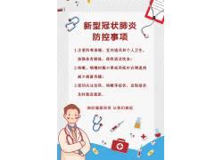新型冠状肺炎防控事项海报