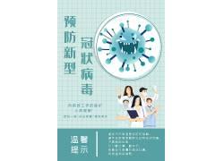 预防新型冠状病毒温馨提示事项海报