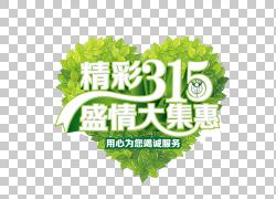 315绿色心形背景春天红色背景图片