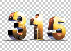 315立体免抠艺术字