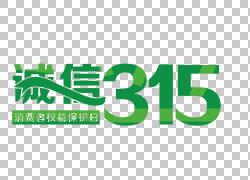 绿色诚信315艺术字